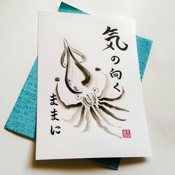 Mira este artículo en mi tienda de Etsy: https://www.etsy.com/es/listing/239010806/calamar-animales-caligrafia-japonesa-y