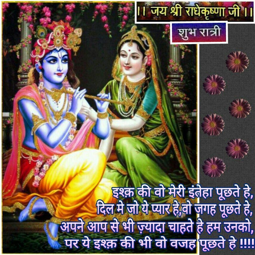 Shubh Ratri Radhe Ka Kaanha Radhe Krishna Lord Krishna Krishna