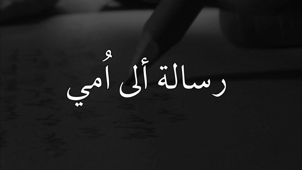 رسالة الى امي Arabic Calligraphy Calligraphy