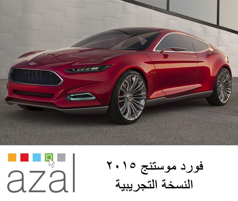 أخبار أزال فورد موستنج 2015 النسخة التجريبية الجيل القادم من فورد موستنج يقدم تصوره الخاص للسيارة المهر ومن ال 2015 Ford Mustang 2015 Mustang Ford Mustang