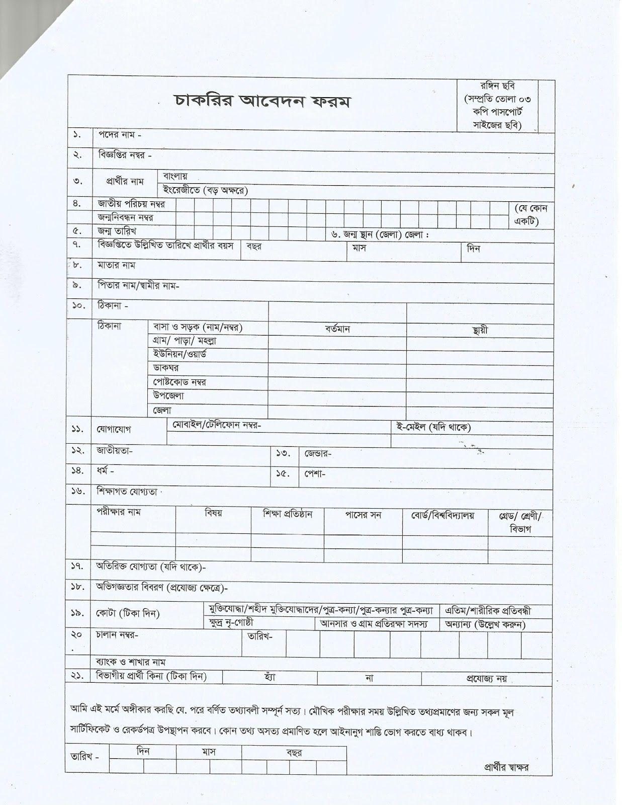 UNO office job circular with application form (NEW) Job