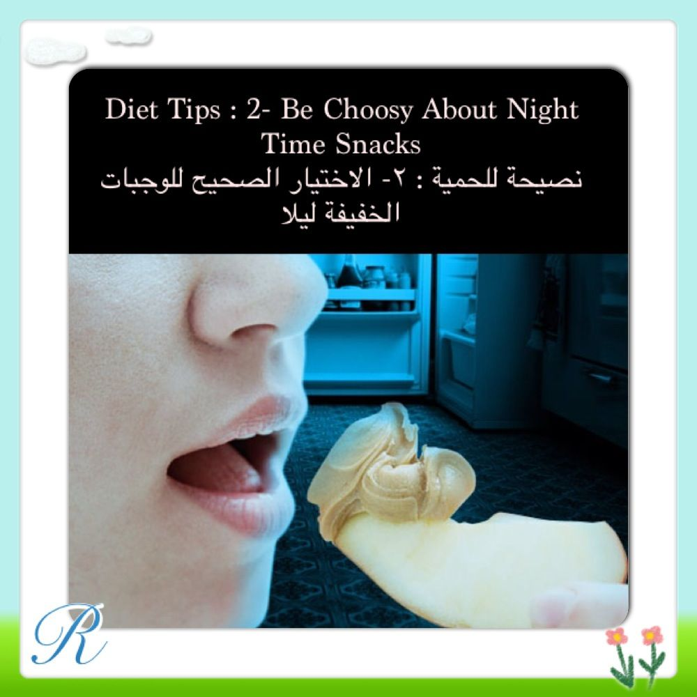 Pin By Nature Factory On Diet Tips Diet Tips Night Time Snacks Tips