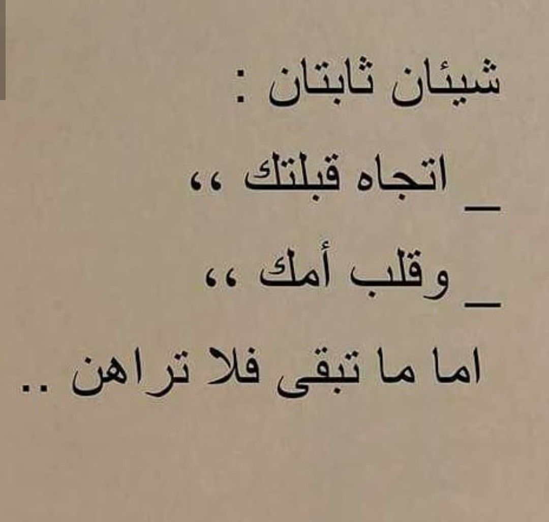 Pin By ليدي On اعجبتني Arabic Love Quotes Love Quotes Quotes