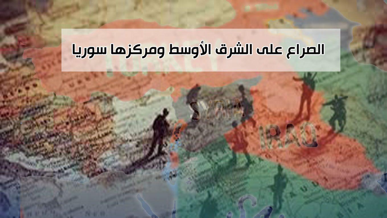 الصراع على الشرق الاوسط ومركزها سوريا Map World Map Diagram