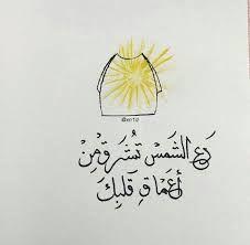Resultat De Recherche D Images Pour وتوكل على الله وكفى بالله وكيلا Photo Quotes Arabic Quotes Life Quotes