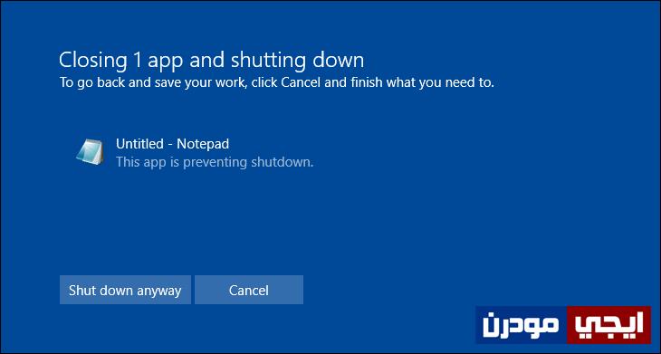 كيف تجعل عملية Shutdown فى ويندوز 10 سريعة بدون استخدام برامج Untitled Notepad Save Yourself Windows 10