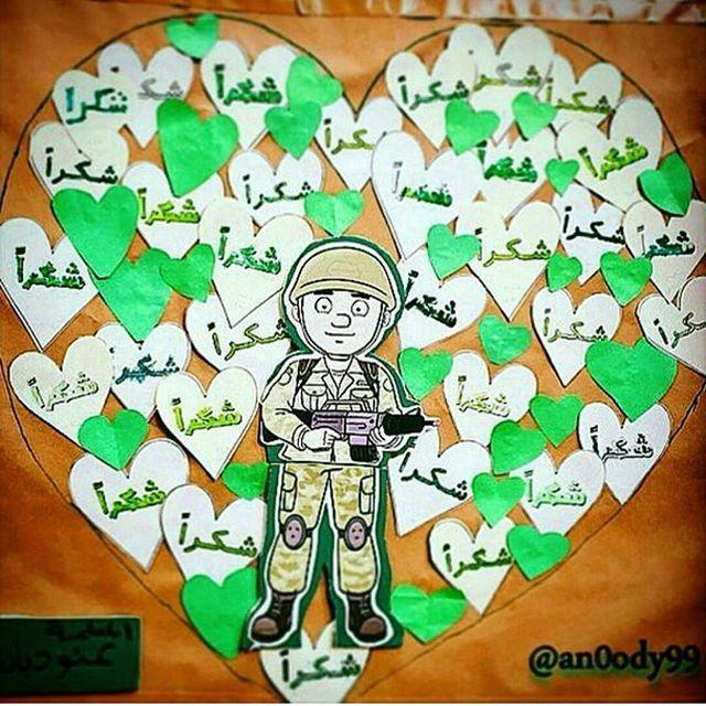 عمل فني جماعي في اليوم الوطني بعنوان شكرا جنود الوطن الاطفال School Displays National Day Saudi Book Art