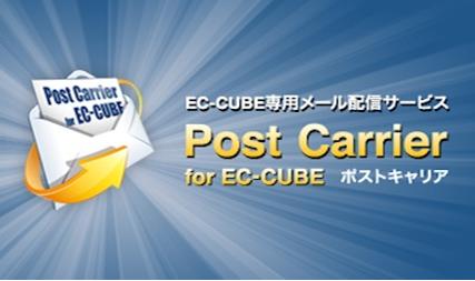 EC-CUBE3初の高速大量メルマガ配信プラグインをリリース すでに400サイトに導入済!EC事業者の負担を軽減