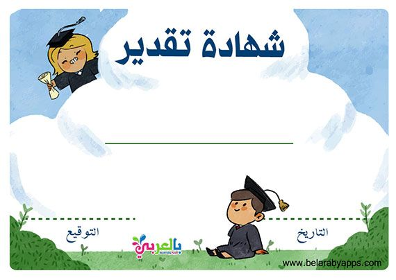 شهادة تقدير للاطفال جاهزة للكتابة عليها شهادات تهنئة للاطفال بالعربي نتعلم Arabic Kids Education Logo Arabic Alphabet For Kids