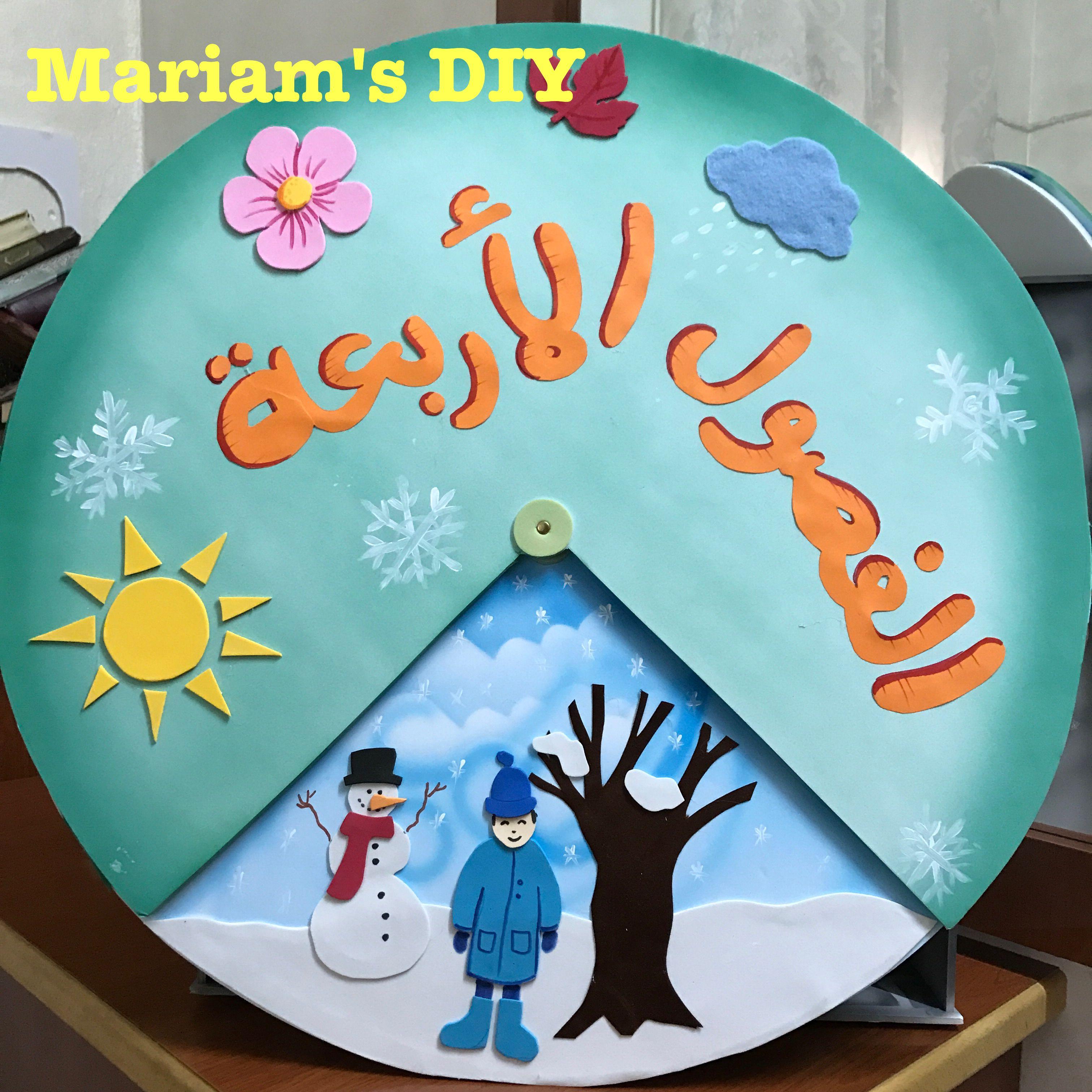 وسيلة دولاب الفصول الاربعة Kids Education Alphabet Activities Preschool Kids Learning Activities