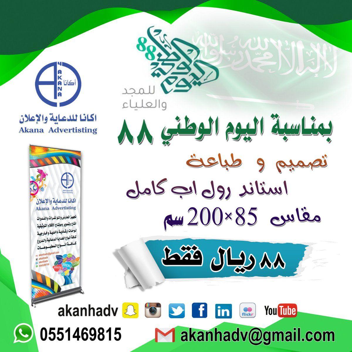 عروض اكانا للدعاية و الاعلان بمناسبة اليوم الوطني السعودي 10 9 2018 عروض اليوم Personal Care Toothpaste Care