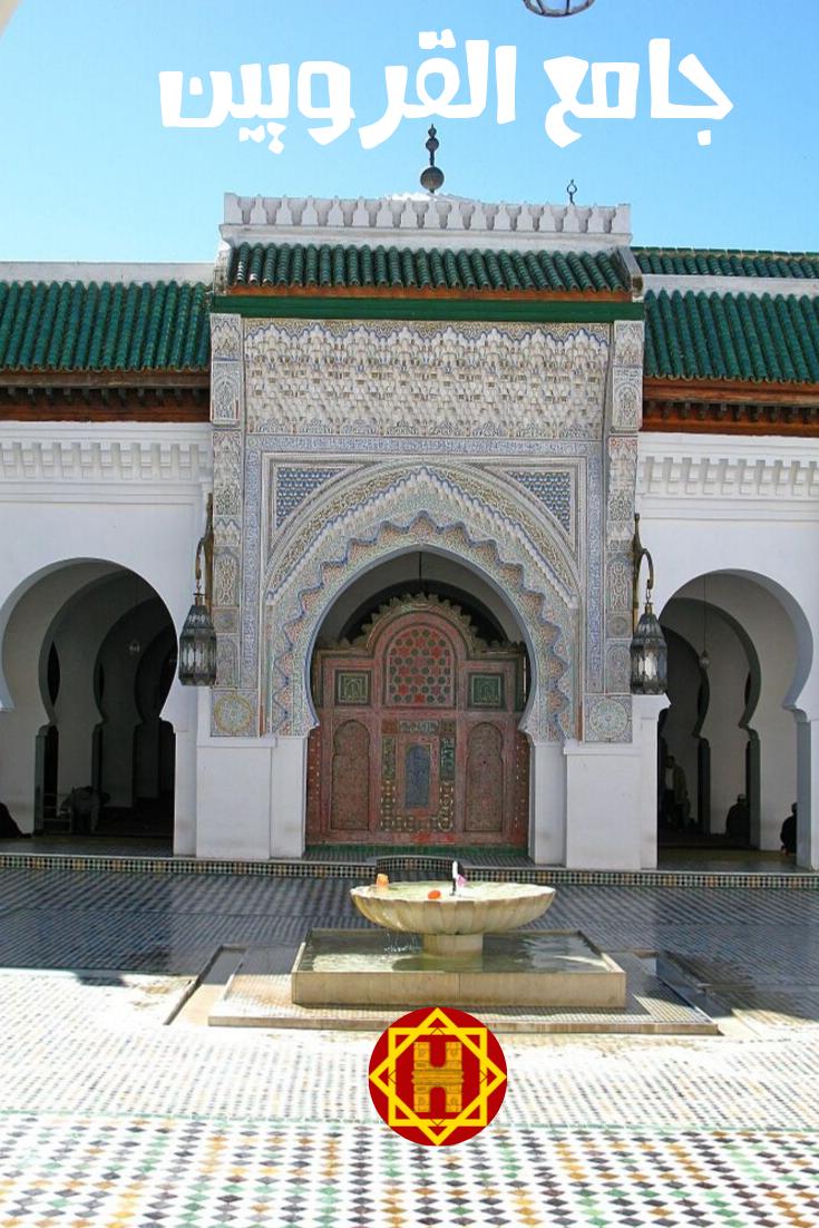 جامع القرويين بمدينة فاس المغربية أول وأقدم جامعة في العالم Moorish Landmarks Taj Mahal