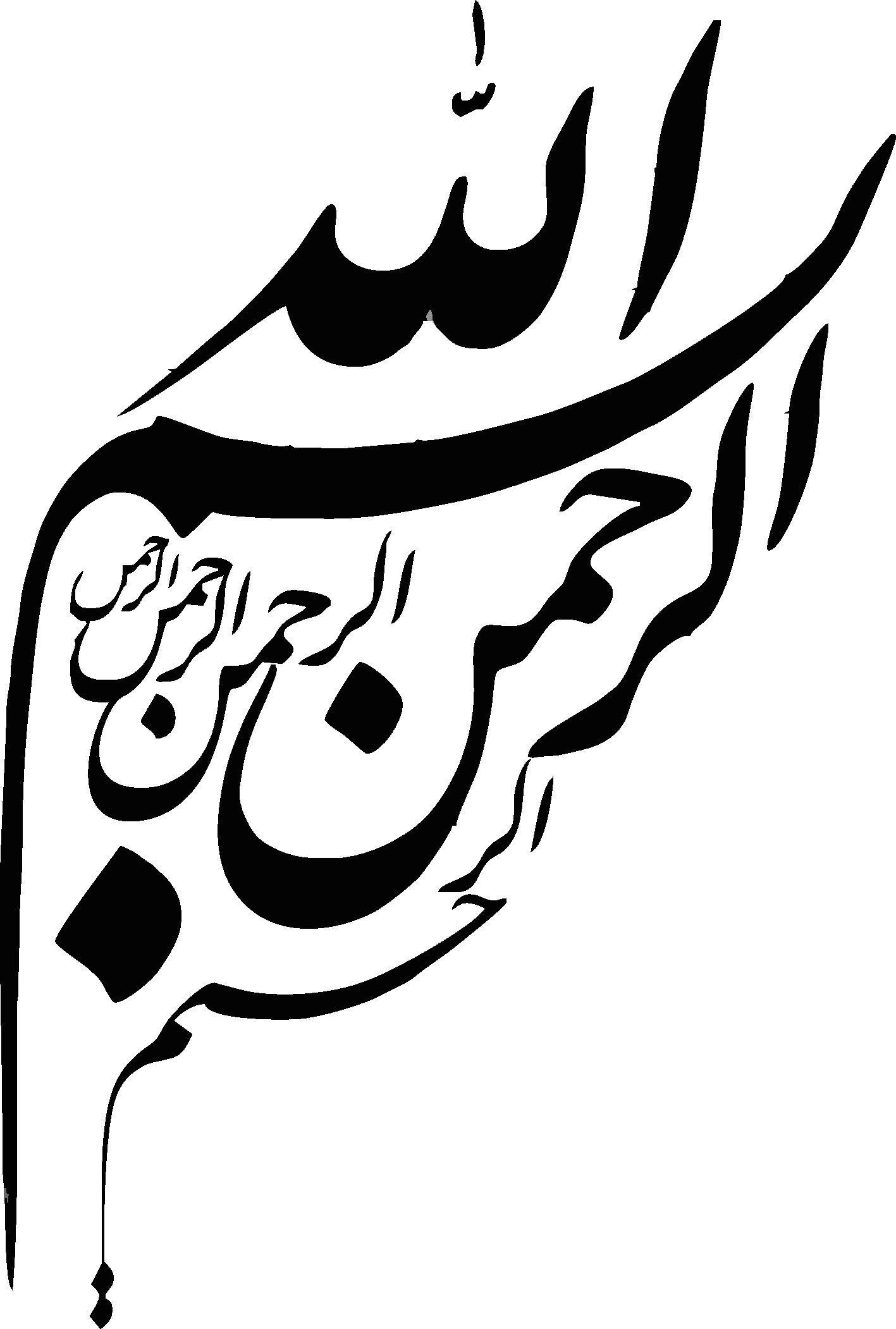 Besmellah 263 In 2020 Arabic Calligraphy Art