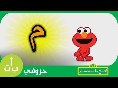 حروفي حرف الميم م موز افتح يا سمسم Letters Iftah Ya Simsim Youtube Lettering Safari Baby Shower Disney Characters