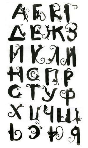 найти русский шрифт по картинке