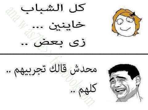 Pin By دليل مواقع On نكت مضحكه Funny Quotes Arabic Funny Funny Photo Memes