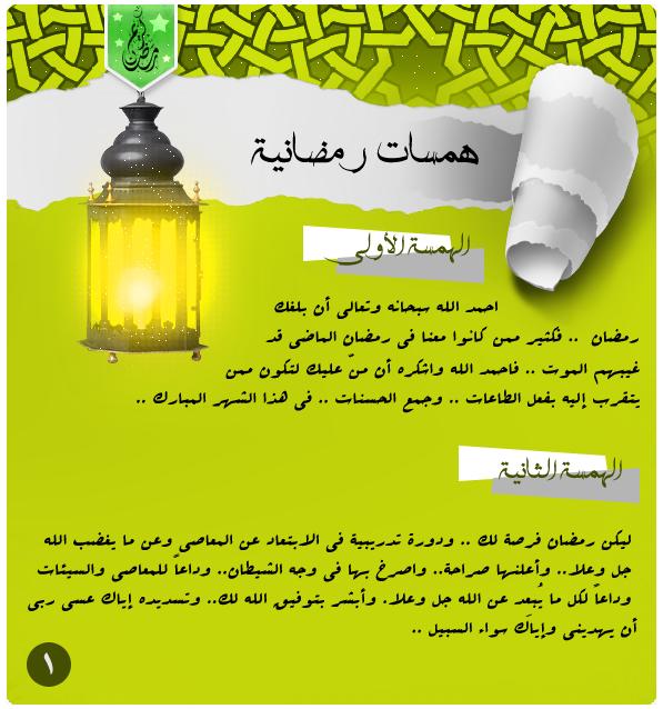 همسات رمضانية 2013 همسات رمضان 2013 بطاقات همسات رمضانية 2013 1370979000051 Png Appliances Online Home Appliances Home Goods