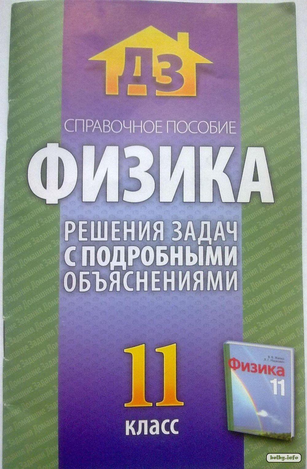 Дрофа 2001 русский разумовская учебник 9 класс скачать айпад
