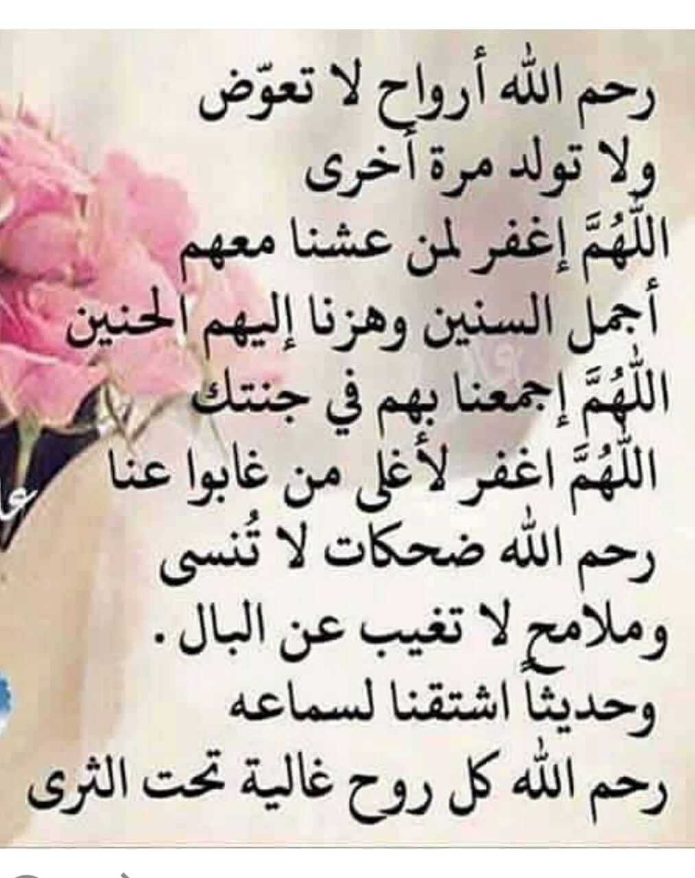 Pin By زهرة علي On اللهم صل على محمد وآل محمد وعجل فرجهم Sweet Quotes Dad Quotes Islam Facts