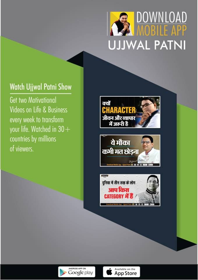 Watch Ujjwal Patni Show - Get Two Motivational Videos on ...