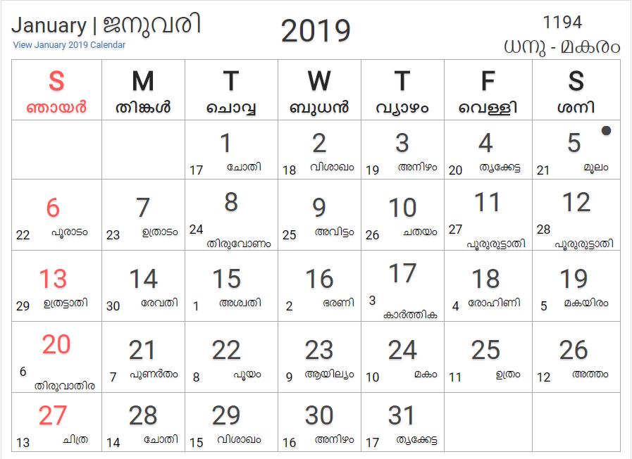 Malayalam Calendar 2019 January Pin by Lawguage .on LegalGuides | Malayalam calendar, 2019