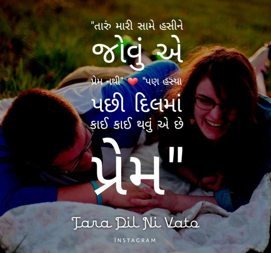 Am i right? Relationship quotes, Gujarati quotes, Love