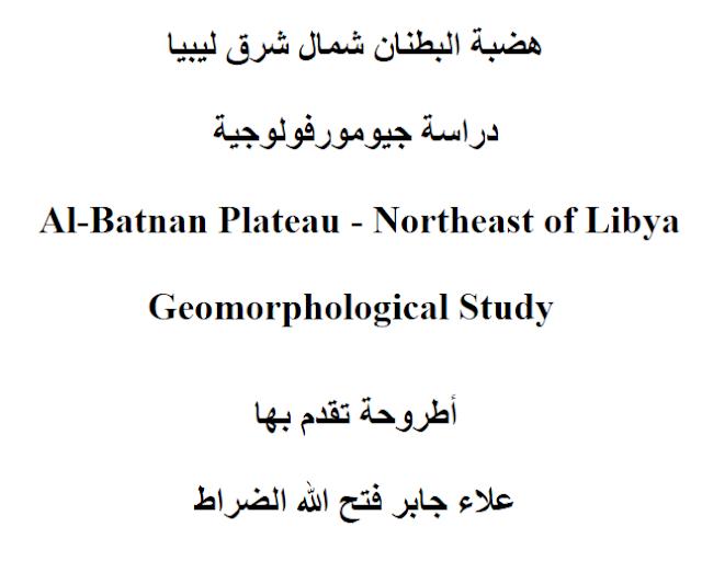 الجغرافيا دراسات و أبحاث جغرافية هضبة البطنان شمال شرق ليبيا دراسة جيومورفولوجية Geography Math Blog Posts