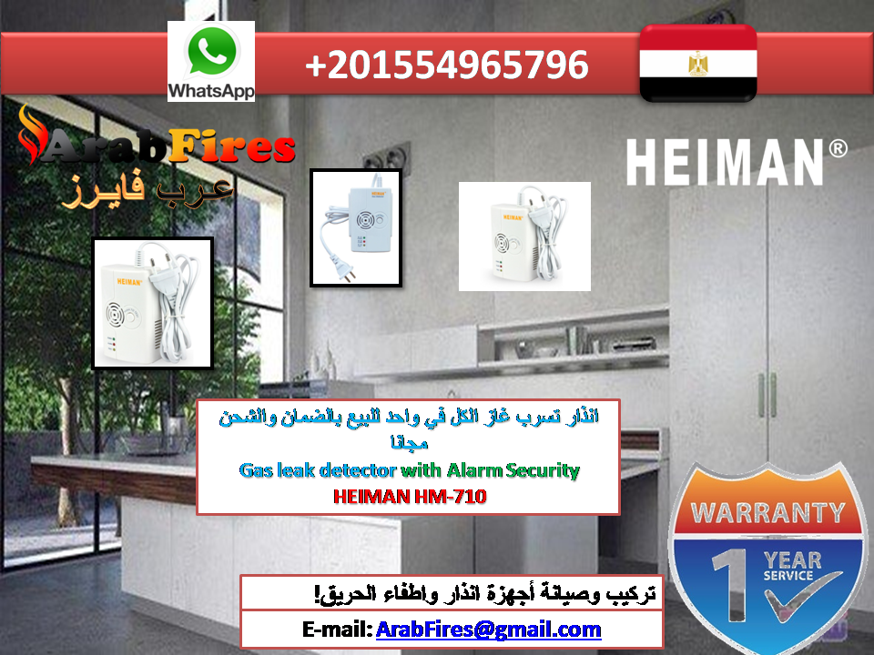 Gas Leak Detector For Safe Your Company Heiman Hm710 Leaks Gas Detector