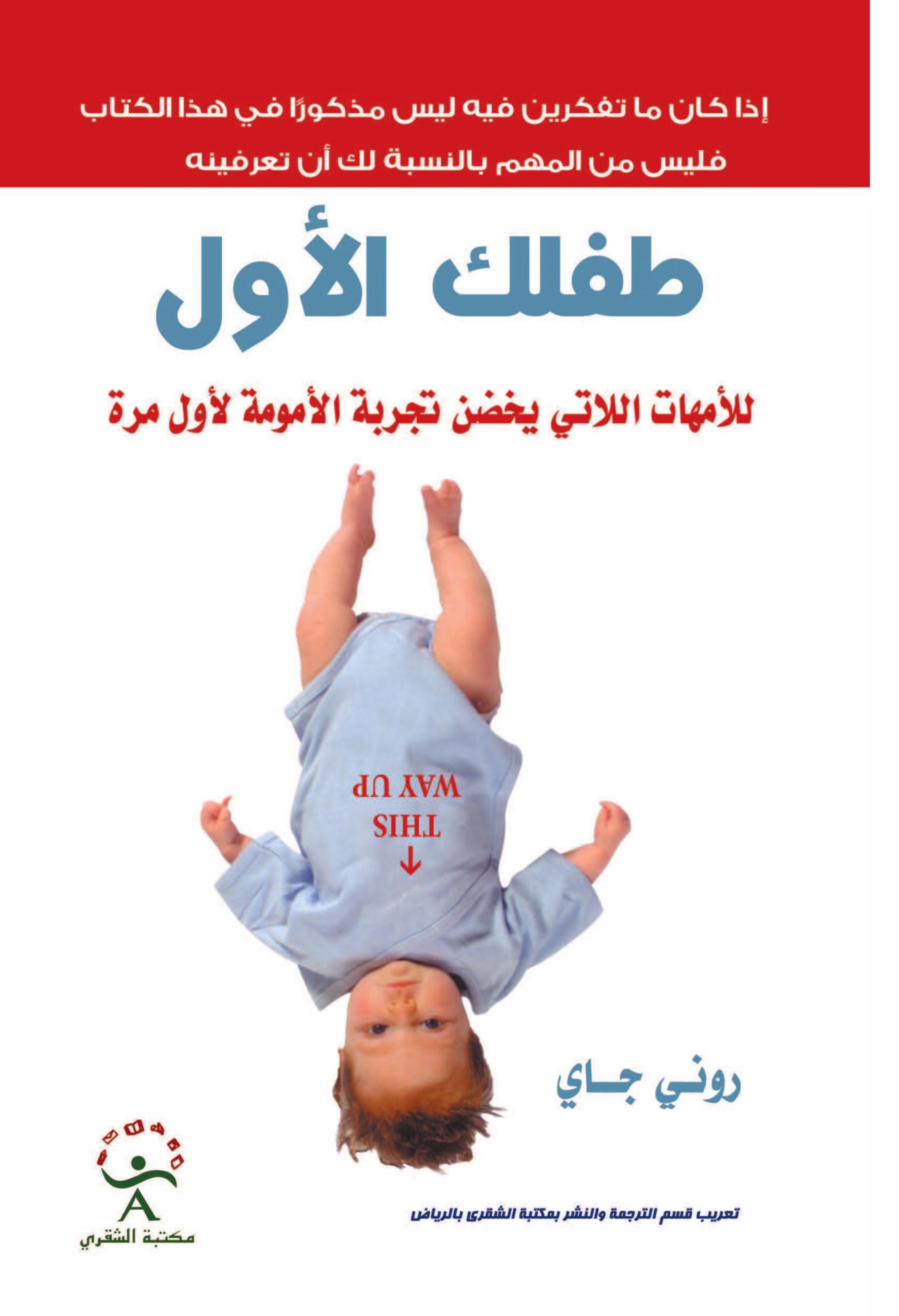 Pin By Yosra Samhan On Books Arabic Books Books Learning