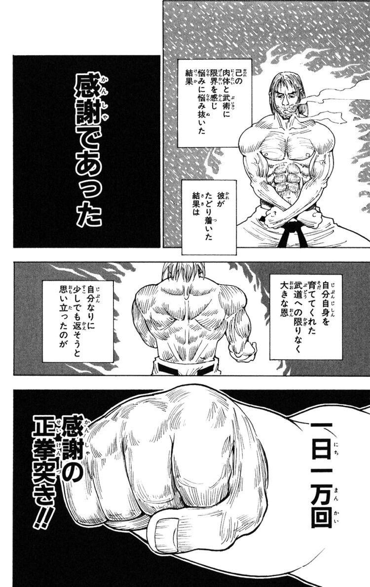 バンク スラムダンク 漫画