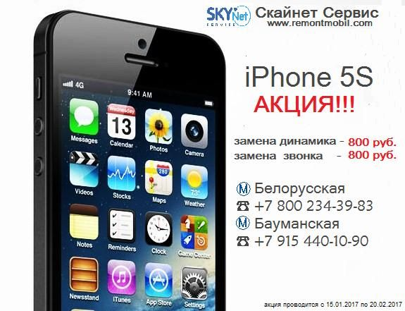 ремонт айфонов бауманская