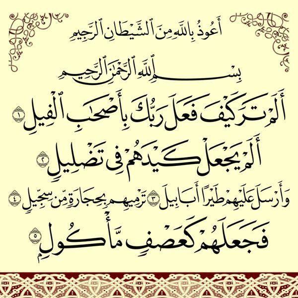 سورة الفيل Calligraphy Arabic Calligraphy Arabic