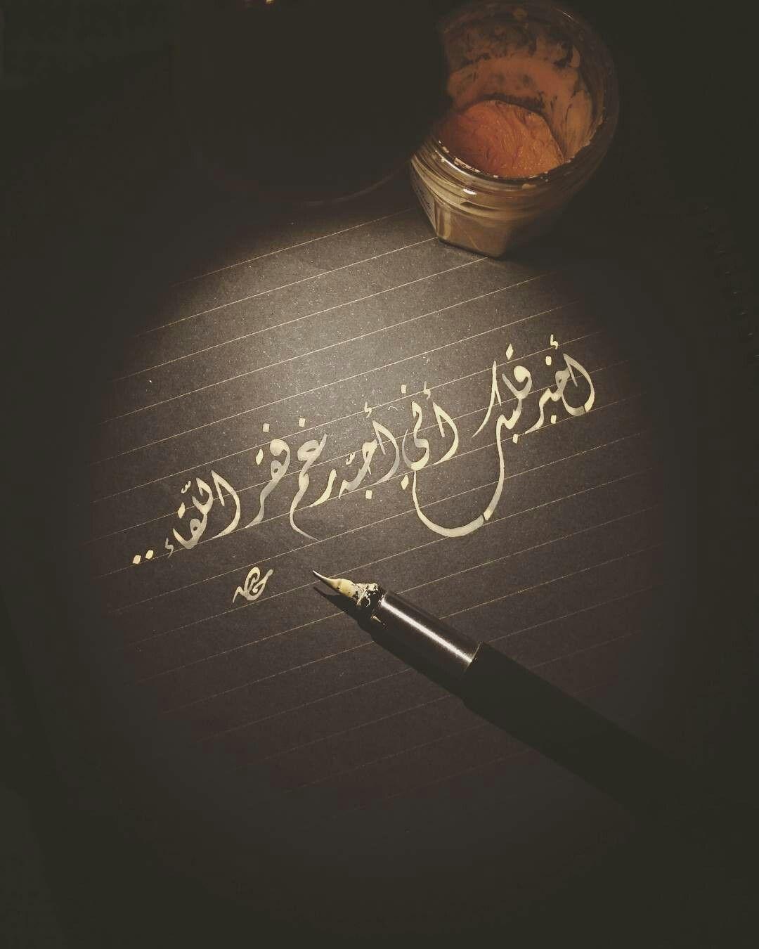 Pin By Islam El Gazar On الخط العربي Romantic Words Arabic Love Quotes Love Words