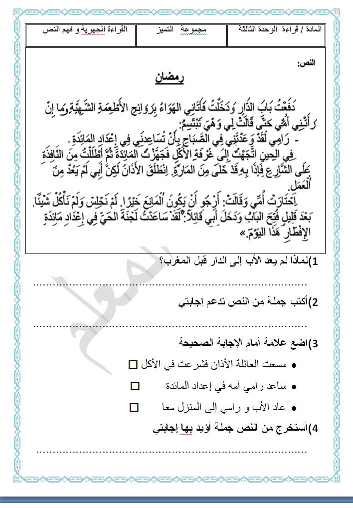 Pin By Aisha Alzoabi On Salam Arabic Language Learning Arabic Teach Arabic