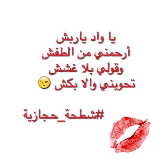 أمثال عربية Beautiful Arabic Words Laughing Quotes Arabic Quotes
