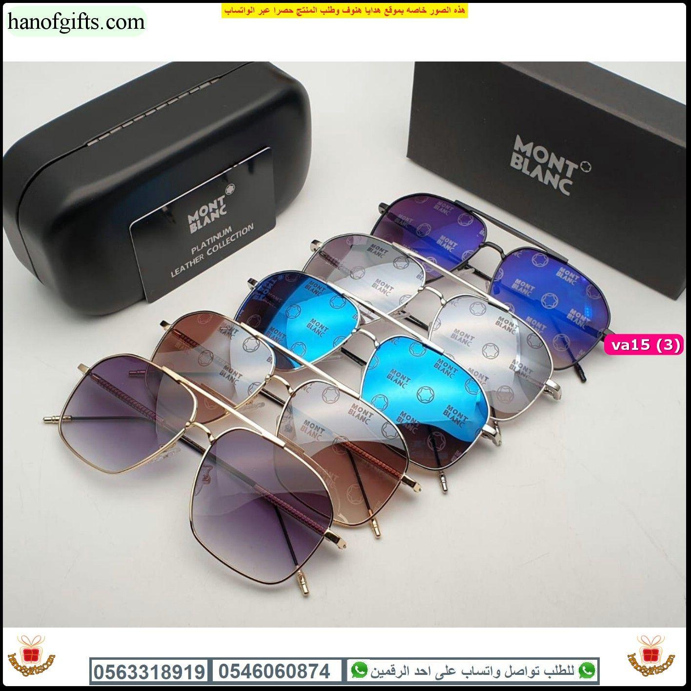 نظارات مونت بلانك رجاليه Mont Blanc مع جميع ملحقاتها و بنفس اسم الماركه هدايا هنوف Mirrored Sunglasses Sunglasses Glasses