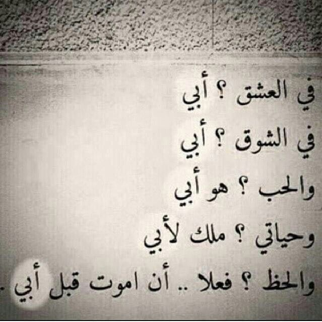 Pin By Nermeen On امي أبي Arabic Love Quotes Funny Quotes Family Quotes