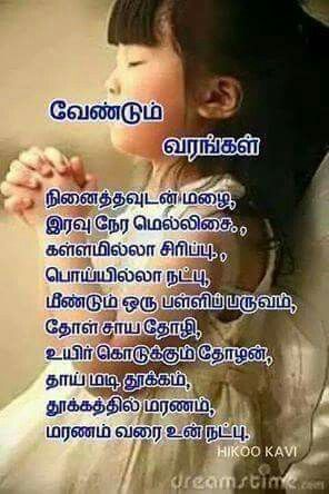 My prayer    | Tamil quotes | Morning greetings quotes