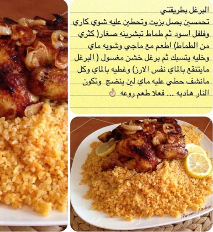 منقول برغل خشن Cooking Recipes Recipes Lebanese Recipes