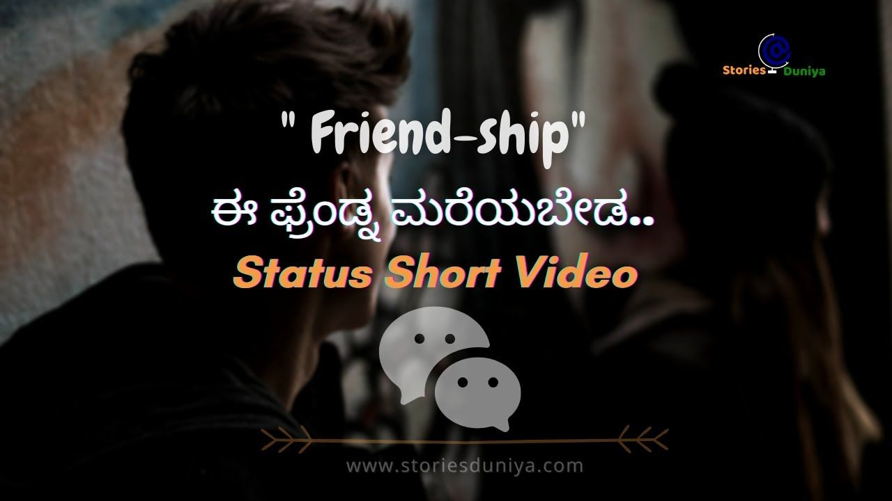 Friendship Quotes In Kannada Kannada Friendship Kavanagalu Kannada F Kutipan Tentang Kehidupan Puisi Persahabatan