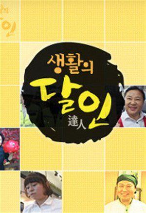 Koreanske dating show sbs