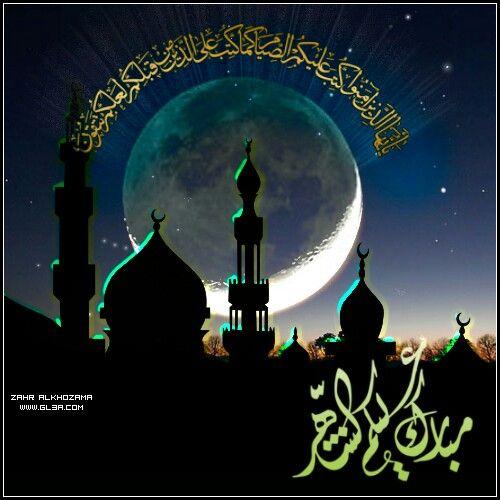 Desertrose رمضان مبارك Seni