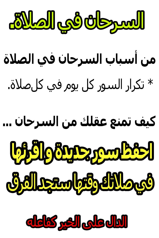 فثق بالواحد الفرد العلي Funny Words Islamic Quotes Favorite Words