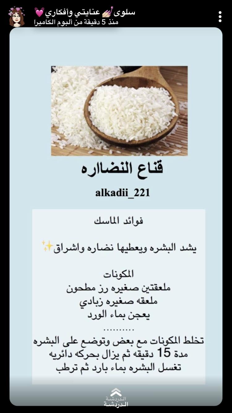 Pin By Nourhan Khaled On خلطات عنايه بالبشره Health Skin Care Natural Skin Care Diy Beauty Recipes Hair