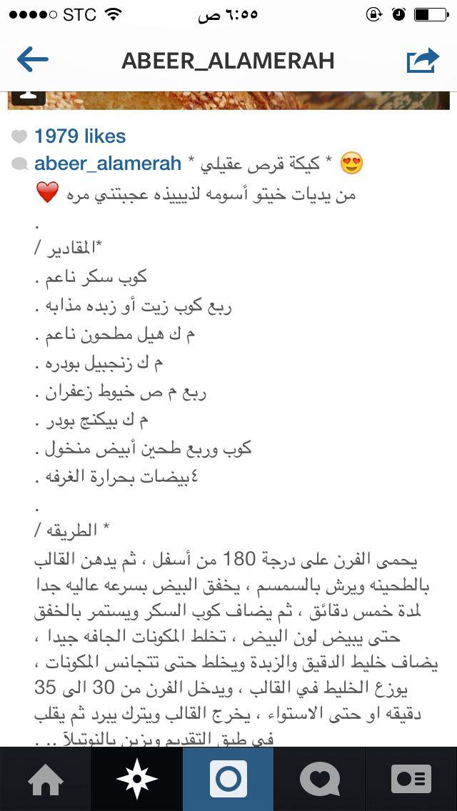 كيكة قرص عقيلي Arabic Food Sweets Desserts Cake Cookies