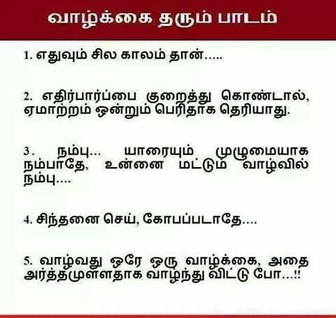 Lesson of life | தமிழ் கருத்துக்கள் | Quotes in