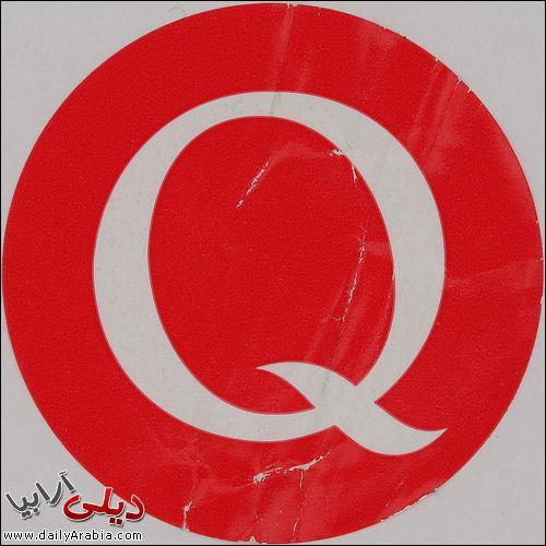 صور حرف Q اجمل و احلى صور خلفيات بطاقات رمزيات حرف Q بالنار مزخرف فى قلب رومانسية للفيس بوك 2015 Lettering Pinterest Logo Q Photo