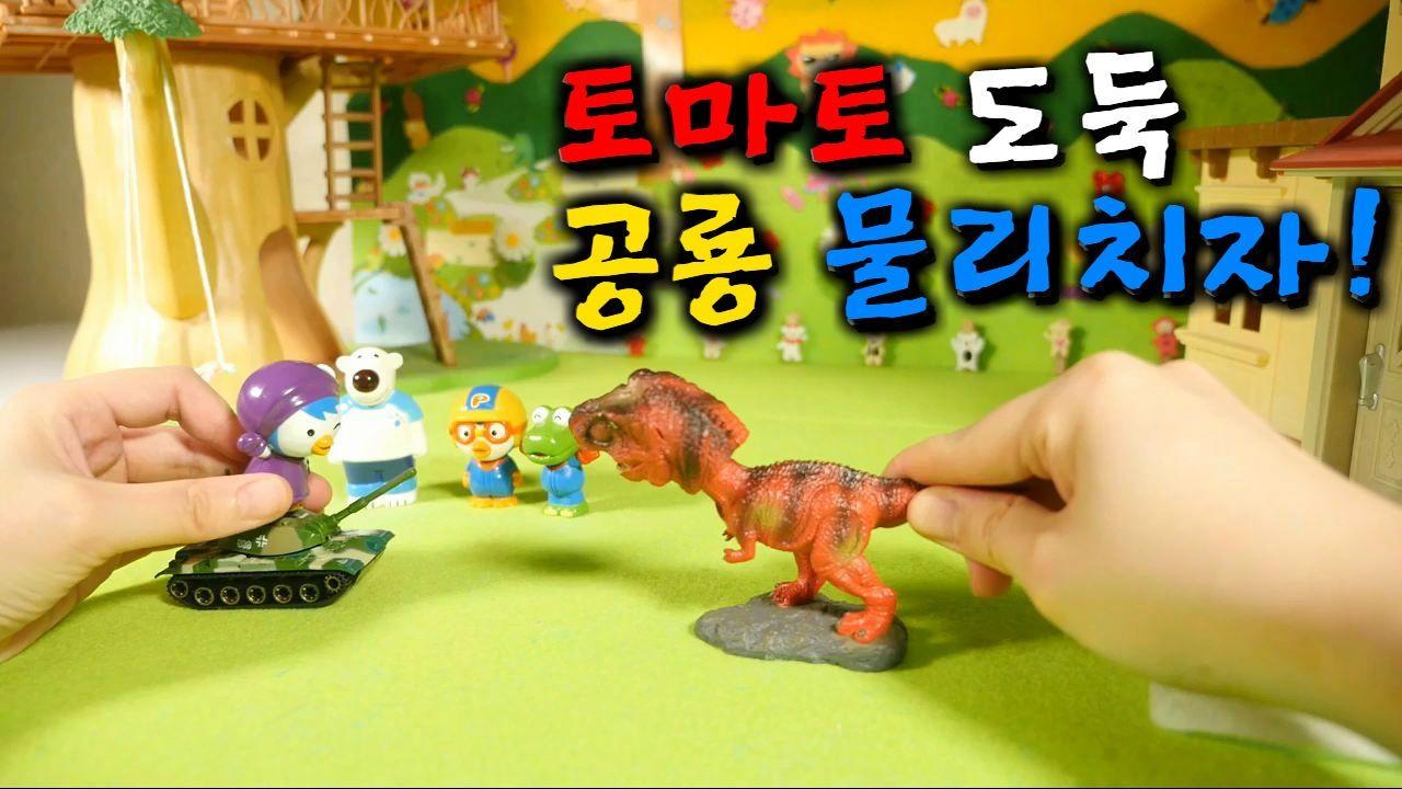 뽀로로 토마토 도둑 공룡 물리쳐라!★뽀로로 장난감 애니 마카윤 TV ★뽀로로 장난감 신기한 놀이터 유치원 애니