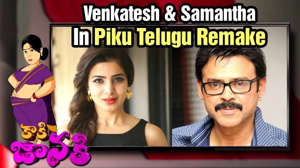 Samantha with Venkatesh Piku Movie Telugu Remake   Mirchi wood
