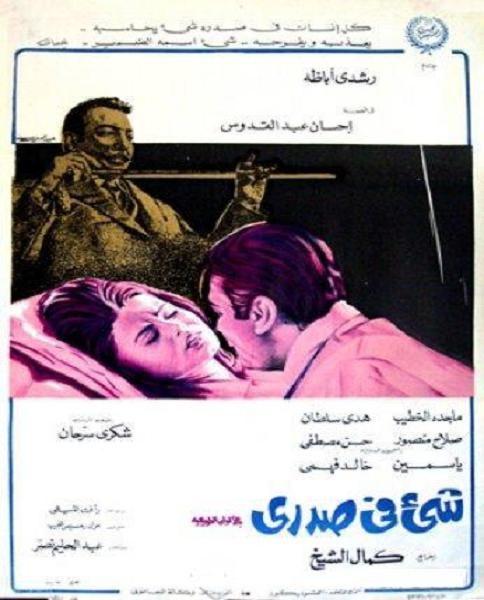 Pin By Ramez Shalhoub On أفيشات هدي سلطان Egyptian Movies Cinema Posters Egypt Movie